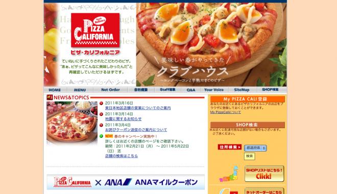 ピザ・カリフォルニア