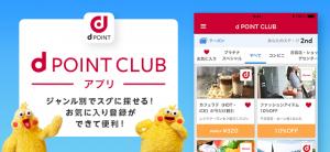 dpointclub_app