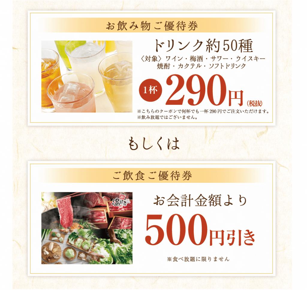 img_coupon
