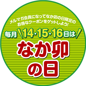 nakaunohi_20190829