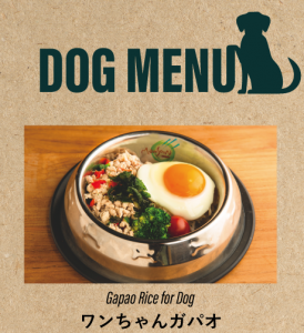 dog-menu-vertical