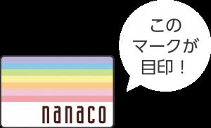 img_nanaco_cardm