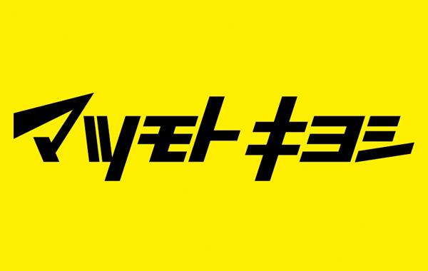 matsumoto-kiyoshi
