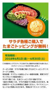 contents_02_salad