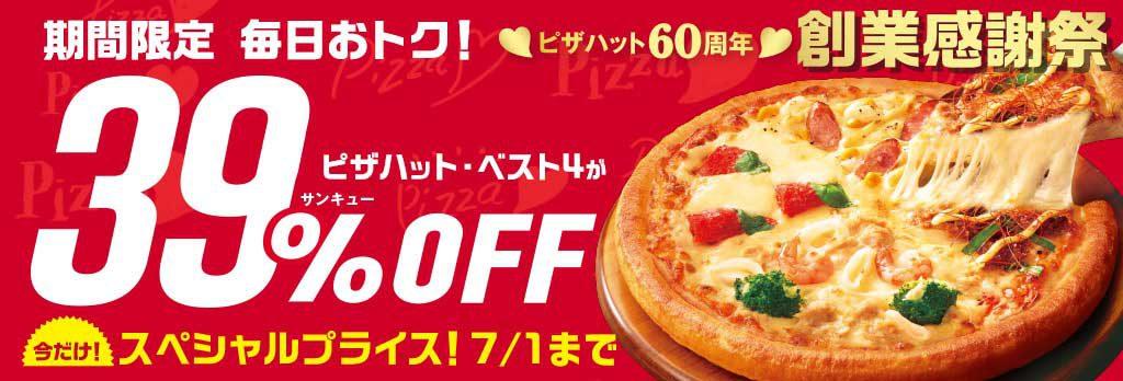 20180518_main_pizzahut_anniversary
