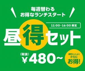 hirutoku_data_1