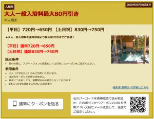 スクリーンショット 2020-09-12 21.51.52