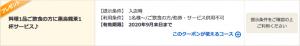 スクリーンショット 2020-09-01 5.32.45